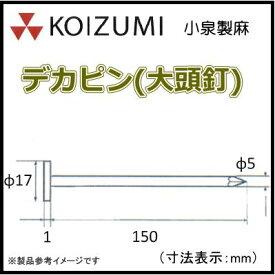 KOIZUMI (小泉製麻) デカピン 150mm 500本入り 防草シート押さえピン(固定ピン)