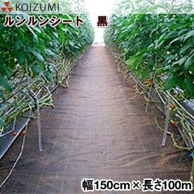 KOIZUMI (小泉製麻) 防草シート ルンルンシート 黒 幅150cm×長さ100m