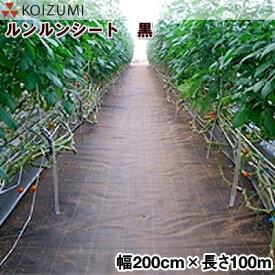KOIZUMI (小泉製麻) 防草シート ルンルンシート 黒 幅200cm×長さ100m