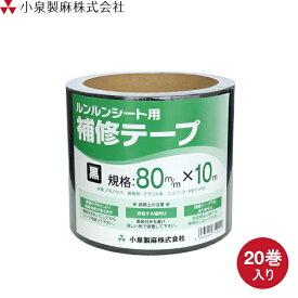 KOIZUMI (小泉製麻) 防草シート ルンルンシート用 補修テープ 幅80mm×長さ10m 20巻セット