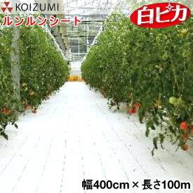 KOIZUMI (小泉製麻) 防草シート ルンルンシート 白ピカ 幅400cm×長さ100m (反物)