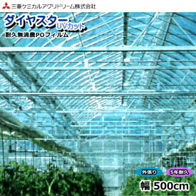 耐久無滴農POフィルム ダイヤスター UVカット 厚さ0.15mm 幅500cm (1m単位切売り)