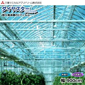 耐久無滴農POフィルム ダイヤスター UVカット 厚さ0.15mm 幅900cm (1m単位切売り)