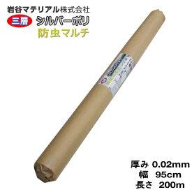 イワタニ三層シルバーポリ(シルバーマルチ) 防虫マルチ 厚み0.02mm 幅95cm×長さ200m