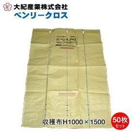 大紀産業 ベンリークロスH1000×1500 ベージュ 100cm×150cm (50枚セット)