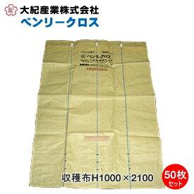 大紀産業 ベンリークロスH1000×2100 ベージュ 100cm×210cm (50枚セット)