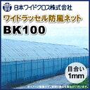 日本ワイドクロス ワイドラッセル防風ネット BK100 (黒) 目合1mm 巾200cm×長さ50m