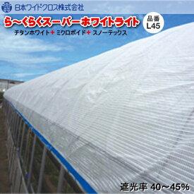 遮熱資材 ら〜くらくスーパーホワイトライト L45 (遮光率40〜45%) 幅200cm 長さ1m単位で指定可能