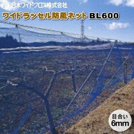 日本ワイドクロス ワイドラッセル防風ネット BL600 (ブルー) 目合6mm 巾300cm×長さ50m