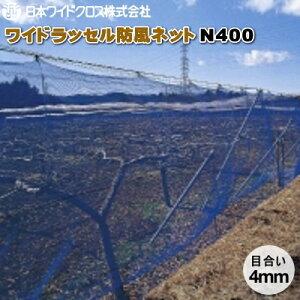 日本ワイドクロス ワイドラッセル防風ネット N400 (白) 目合4mm 巾150cm×長さ50m