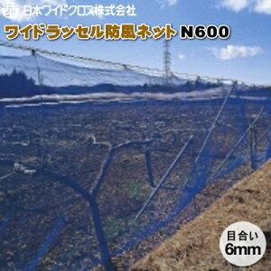 日本ワイドクロス ワイドラッセル防風ネット N600 (白) 目合6mm 巾200cm×長さ50m