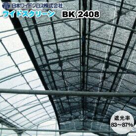 日本ワイドクロス遮光ネット ワイドスクリーン BK2408 黒 巾200cm×長さ50m