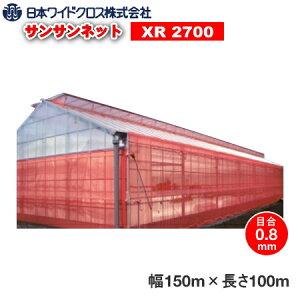 防虫ネット サンサンネットクロスレッド XR2700 目合い0.8mm 巾150cm×長さ100m