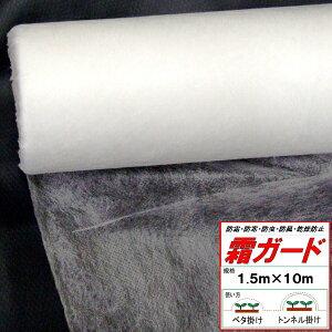 霜ガード巾1.5mx長さ100m0