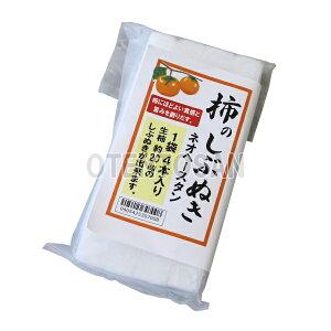 柿のしぶぬき(柿の渋抜き) ネオヘースタン 生柿約20kg用