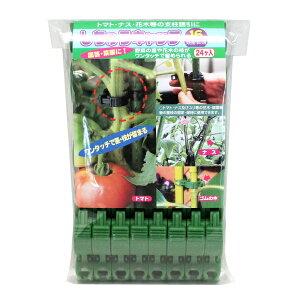 誘引クリップ しちゅうキャッチ16 (支柱径16ミリ用) 緑 24個入