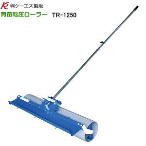 ケーエス製販 育苗転圧ローラー TR-1250 (ローラー幅1,250mm) 伸縮式・角度調整付