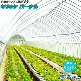 農POフィルム キリヨケバーナル 厚さ0.075mm 幅420cm (1m単位切売り)