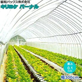 農POフィルム キリヨケバーナル 厚さ0.1mm 幅300cm (1m単位切売り)