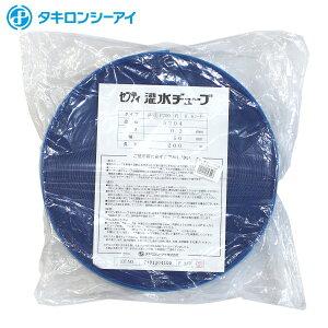 タキロンシーアイ セフティ灌水チューブ (青) 両面P200 厚さ0.2mm×巾50mm×200m