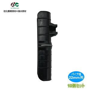 住化農業資材 パッカー式吊り具専用 パッカーのみ 直管パイプ径22mm用 10個セット