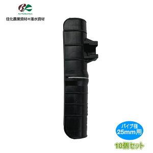 住化農業資材 パッカー式吊り具専用 パッカーのみ 直管パイプ径25mm用 10個セット