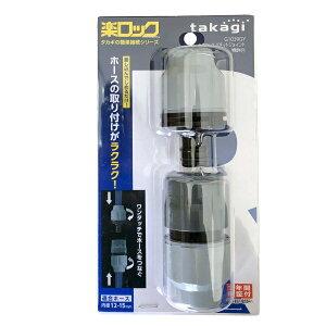 タカギ 楽ロック ラクロック パチットジョイント G1039GY 適合ホース内径12-15mm