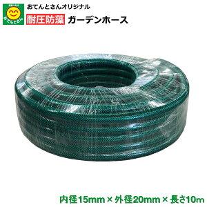 防藻ガーデンホース(耐圧ホース) 内径15mm x 外径20mm x 長さ10m