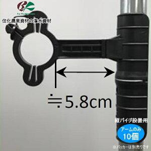 住化農業資材 パッカー式吊り具アームM ナイアガラ用 (縦パイプ設置用) 10個セット ※アーム単体となります パッカーは別売りです