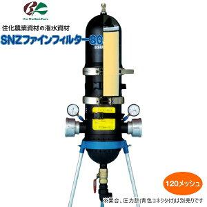 住化農業資材 ろ過器 SNZファインフィルター80-120M (120メッシュ) 潅水資材 散水資材