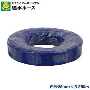 送水ホース 内径25mm x 長さ50m