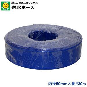 送水ホース 内径50mm x 長さ30m