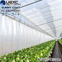 UEXC 保温被覆資材 サニーコート 幅135cm×長さ100m 保温力抜群