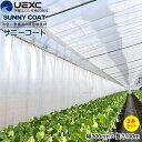 UEXC 保温被覆資材 サニーコート 幅300cm×長さ100m お得な2本セット 保温力抜群