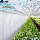 UEXC 保温被覆資材 サニーコートソフト 幅230cm×長さ100m