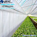 UEXC 保温被覆資材 サニーコートソフト 幅270cm×長さ100m