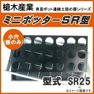 育苗箱用ポット連続土詰器 ミニポッター SR25(7.5cm丸型ポット用) 専用板のみ (少土板タイプ)