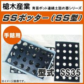 \エントリーでポイント10倍/ 連結ポットトレー用連続土詰器 SSポッター SS35(10.5cm丸型ポット用) 手詰用 \6/1ー7/1まで全商品P10倍!バナーから要エントリー/