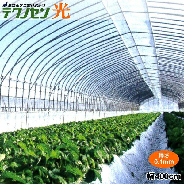 ハウスビニール 農PO テクノセン光 厚さ0.1mm 幅400cm (1m単位切売り) 条件付き送料無料