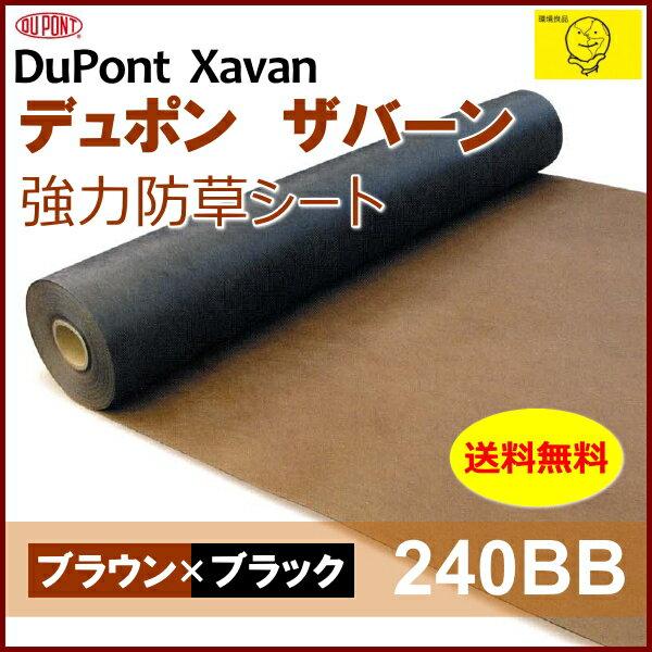 デュポン 防草シート ザバーン プランテックス 240BB 幅200cm×長さ30m (不織布タイプ)
