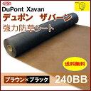 デュポン 防草シート ザバーン 240BB ブラウン&ブラック 幅200cm×長さ30m (不織布タイプ)