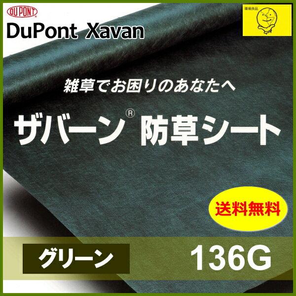 デュポン 防草シート ザバーン 136G グリーン 幅200cm×長さ50m