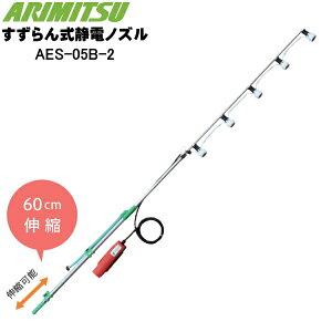 アリミツ すずらん式静電ノズル 5頭口 AES-05B-2 エコモード/ターボモード簡単切替