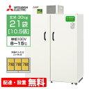 【送料無料/組立設置無料】 三菱電機 玄米保冷庫 21袋用 HR21A(玄米・農産物保冷庫)