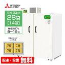 【送料無料/組立設置無料】 三菱電機 玄米保冷庫 28袋用 HR28A(玄米・農産物保冷庫)