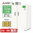 【送料無料/組立設置無料】 三菱電機 玄米保冷庫 32袋用 HR32A(玄米・農産物保冷庫)
