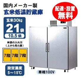 【送料無料/組立設置無料】 国内メーカー製 玄米保冷庫 (玄米低温貯蔵庫) 21袋用