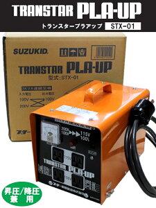 \エントリーでP5倍/ 【送料無料】 スター電気 SUZUKID 変圧器 トランスター プラアップ STX-01 (連続使用OKタイプ)  \ポイント5倍!バナーから要エントリー☆お買い物マラソン同時