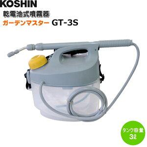 KOSHIN(工進) 園芸用 乾電池式噴霧器 ガーデンマスター GT-3S タンク容量3L