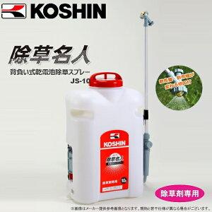 \ ポイント10倍 / KOSHIN(工進) 背負い式噴霧器 除草名人 乾電池式スプレー JS-10 容量10リットル \ 5月はP10倍!バナーから要エントリー☆ /